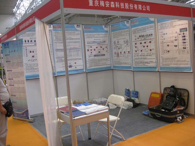 2011新疆展会